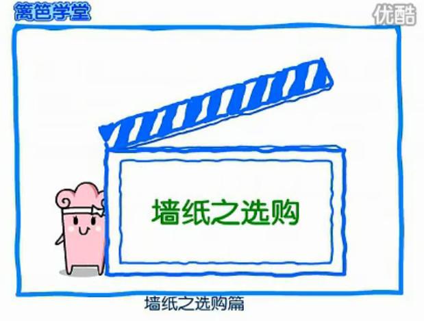 家装知识视频 墙纸之选购