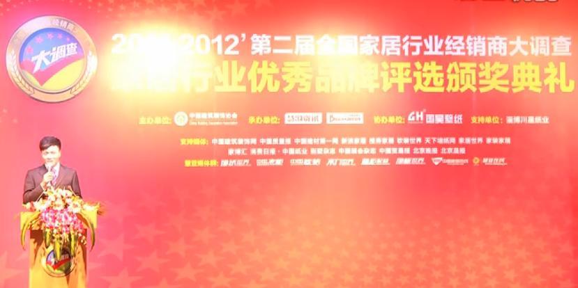 第二届经销商大调查颁奖典礼(墙纸)