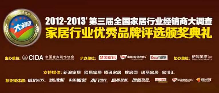 2013全国家居行业经销商大调查暨颁奖典礼